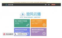 腾讯已于11月7日暂停QQ旋风云播放功能