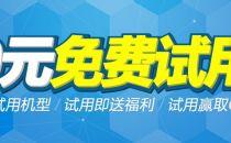 """送公网带宽 腾讯云""""0元免费试用""""活动上线"""