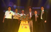 中国电信携手华为创新发布全球首个光传送网SDN