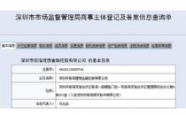 腾讯提前布局P2P?深圳前海金融被曝或与其有关