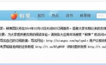 鲜果12月12日起关闭RSS订阅服务