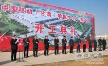 中国移动总投资25.5亿在甘肃建数据中心