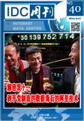 周刊437:阿里云计算支撑571亿天量交易