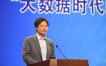 雷军:小米硬件产品能有效促进整个内容产业发展