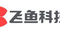 飞鱼科技获4000万美元基础投资 将于12月5日上市