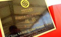 """中国移动香港""""环球网络中心""""上线"""