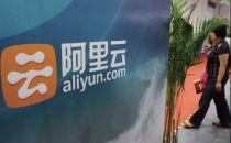 中国药品电子监管网获测评验证阿里云数据安全