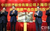 上海铁塔公司揭牌成立 与三家运营商签署合作备忘录