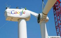 谷歌收购荷兰一风力发电场 支持未来数据中心