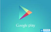 Google Play商店将入华推中国特别版
