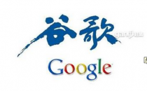 谷歌推新服务Contributor消除网站广告