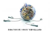 跨境电子商务发展 外媒忧其厂商遭中国企业威胁