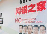 中国IDC圈独家探营:网银互联【组图】