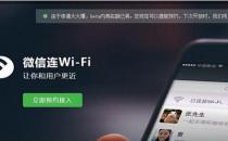 微信开放WiFi接口,预示商业WiFi的喧嚣与暗流
