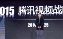 腾讯副总裁孙忠怀:视频业大热背后的五个冷思考