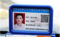 北京市出租车明年可通过扫二维码辨别司机身份真伪