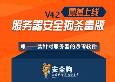 服务器安全狗杀毒版V4.2 震撼上线