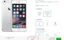 国行版iPhone 6/6 Plus配送时间缩短至3-5日