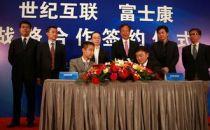 世纪互联、富士康与贵阳政府签署大数据合作