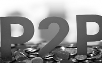 贴钱生意不好做 部分P2P平台欲放弃票据业务