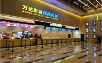 万达电影院线IPO获批 预计募资20亿元