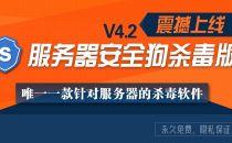 新增杀毒功能,服务器安全狗V4.2强势来袭