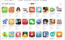 爱奇艺视频持续蝉联iPad免费榜第一