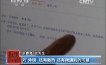 央视曝光苏宁易购卖报废笔记本