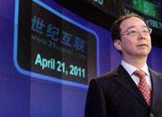 世纪互联与金山小米等签署近3亿美元购股协议