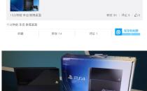 国行版PS4及PSV主机将于下周发布 50款游戏待审