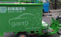 赶集网推出易洗车项目 可预约上门洗车