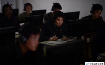 美国媒体曝光朝鲜网络军团