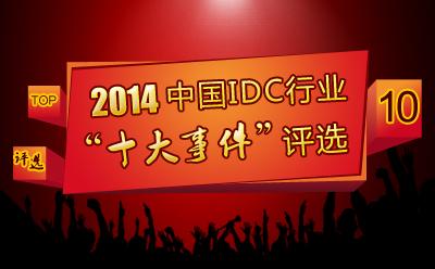 2014中国IDC行业十大事件等你来评选