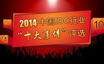 2014 中国IDC行业十大事件等你来评选