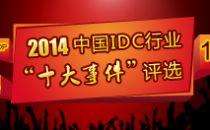 2014年中国IDC行业十大事件评选
