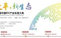 2014年IDC行业年度评选正式启动
