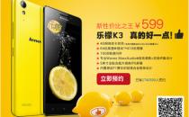 联想首款互联网手机开售 联合京东欲对抗小米