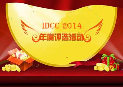 第九届IDC产业年度大典评选