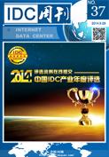 周刊440:IDCC2014年度评选启动