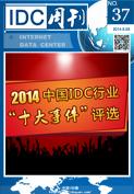 周刊439:2014中国IDC行业十大事件评选启动