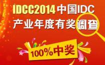 IDCC2014中国IDC产业年度有奖调查