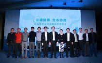 乐视与微软达成全球战略合作 建立视频云平台