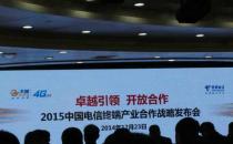 中电信2015终端新政:160亿元补贴终端和渠道