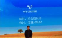 盛大创始人再创业推WiFi产品