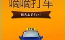 滴滴打车将不显来电号码 防止司机强迫乘客好评
