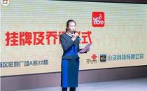 """中国联通""""沃商店""""挂牌 整体剥离将独立化运作"""