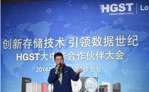 HGST创新存储技术 引领数据存储新时代