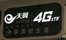 工信部批准中国电信用Band1开展FDD-LTE业务