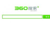 """消息称360搜索更名""""好搜"""" 意将搜索品牌独立"""