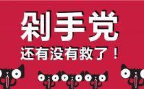 """支付宝""""花呗""""PK京东""""白条"""":一场剁手党的解放战争"""